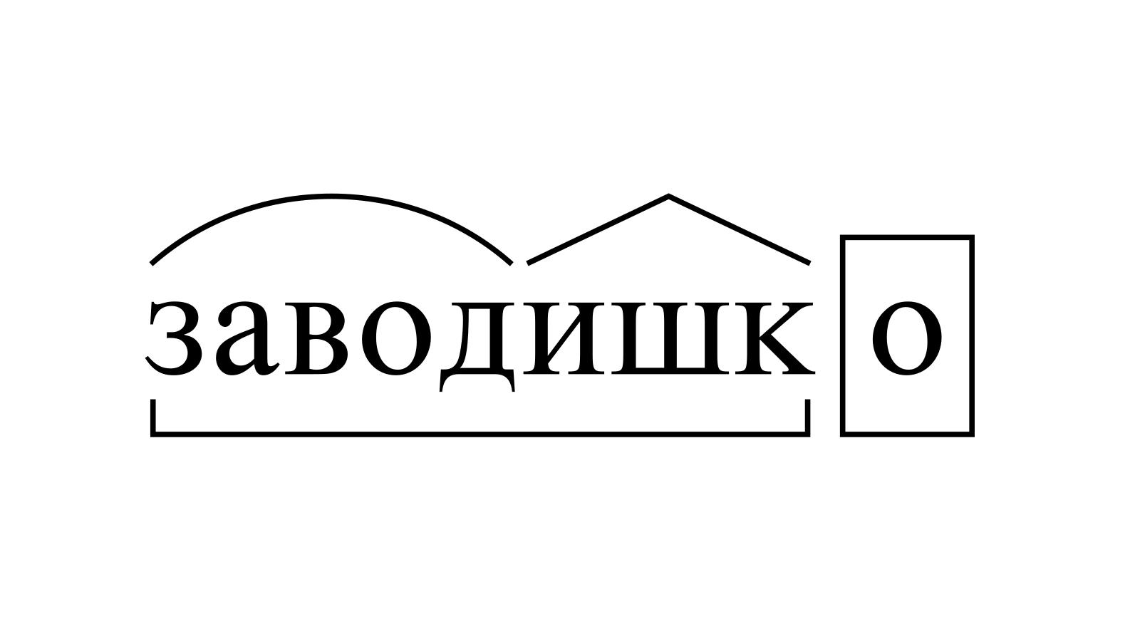 Разбор слова «заводишко» по составу