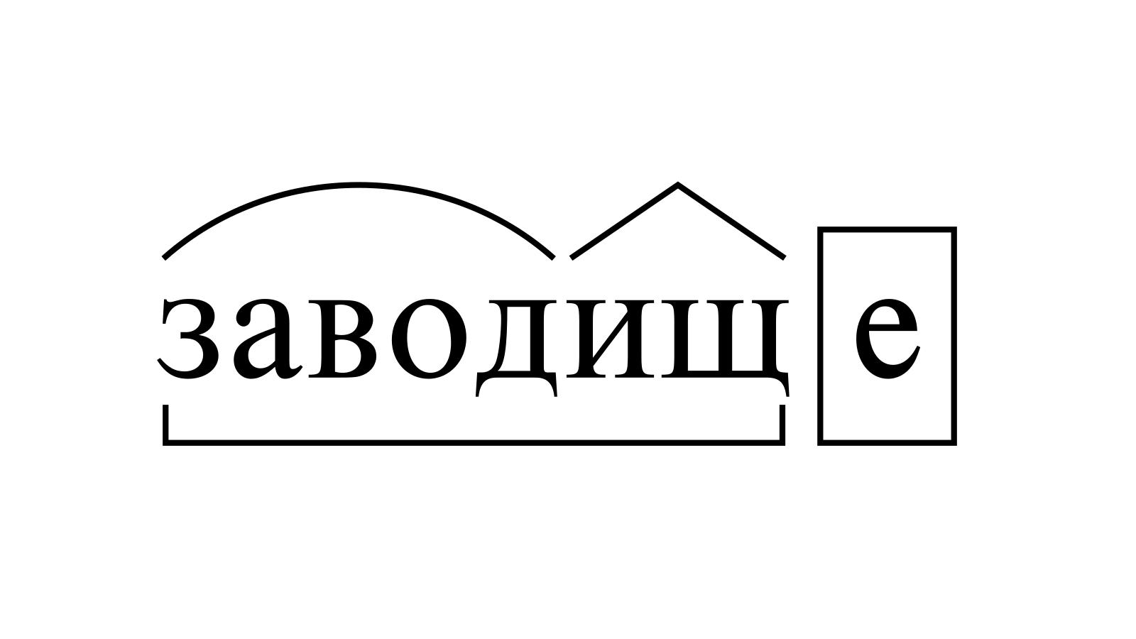 Разбор слова «заводище» по составу