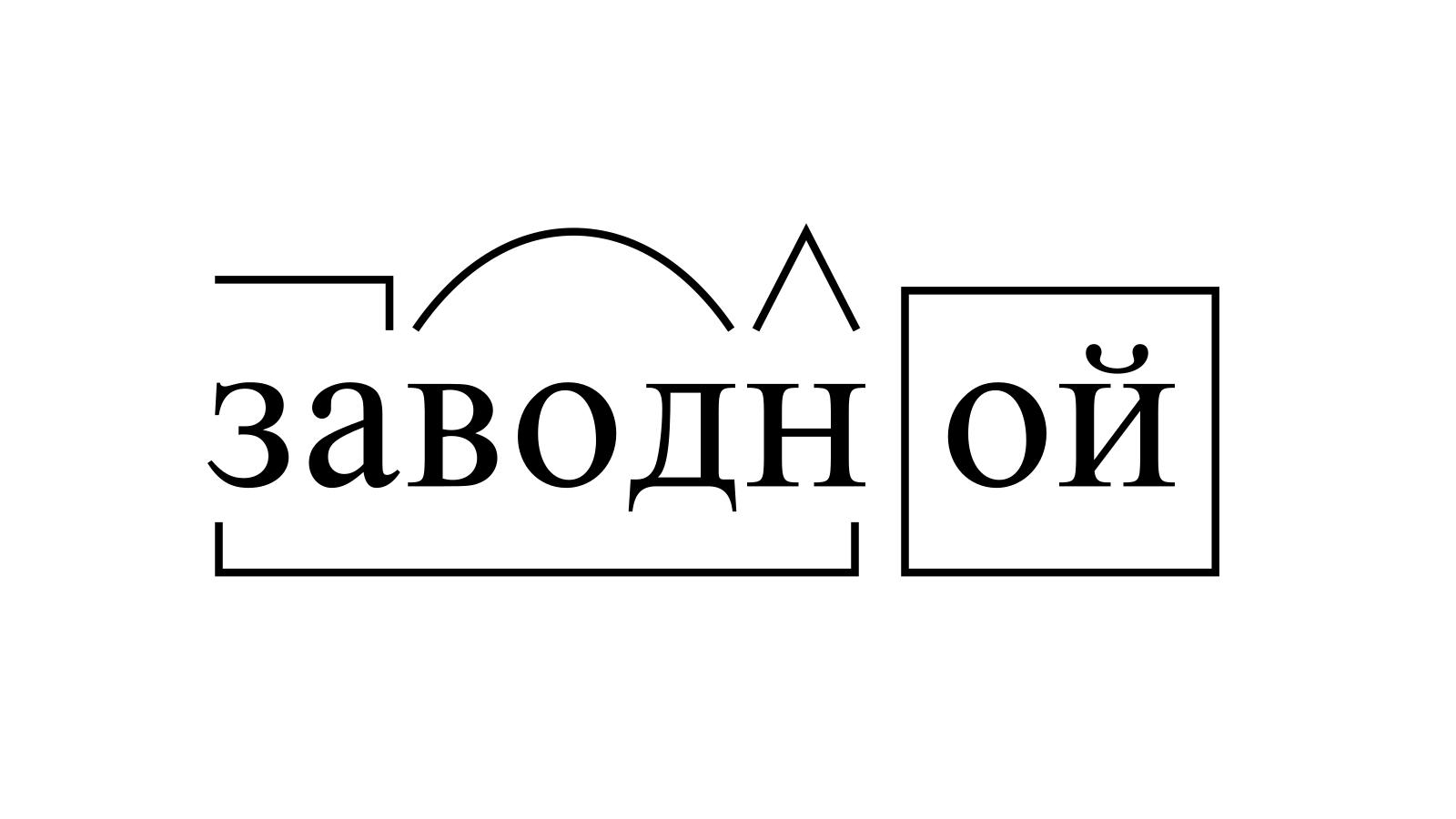 Разбор слова «заводной» по составу