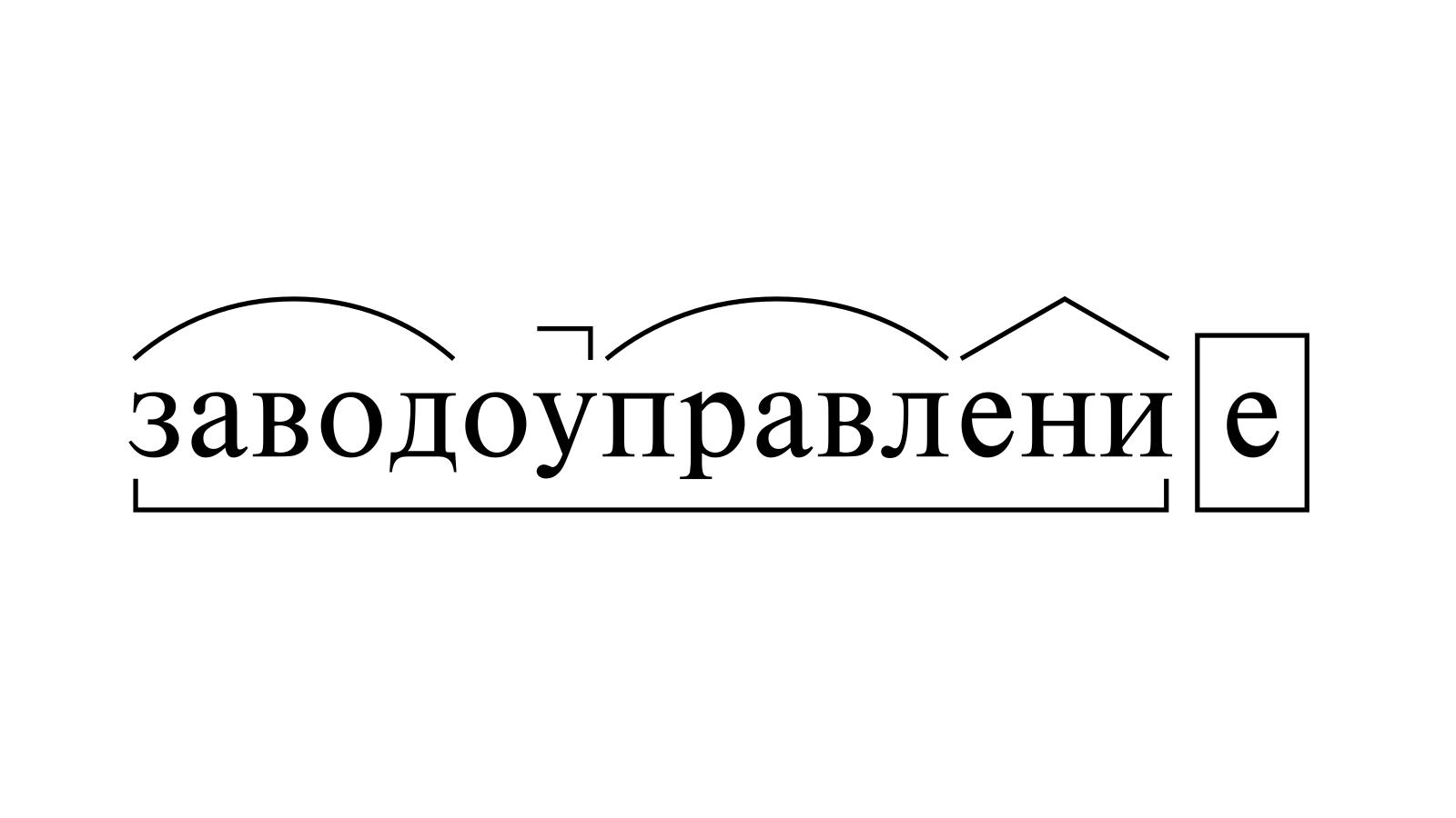 Разбор слова «заводоуправление» по составу