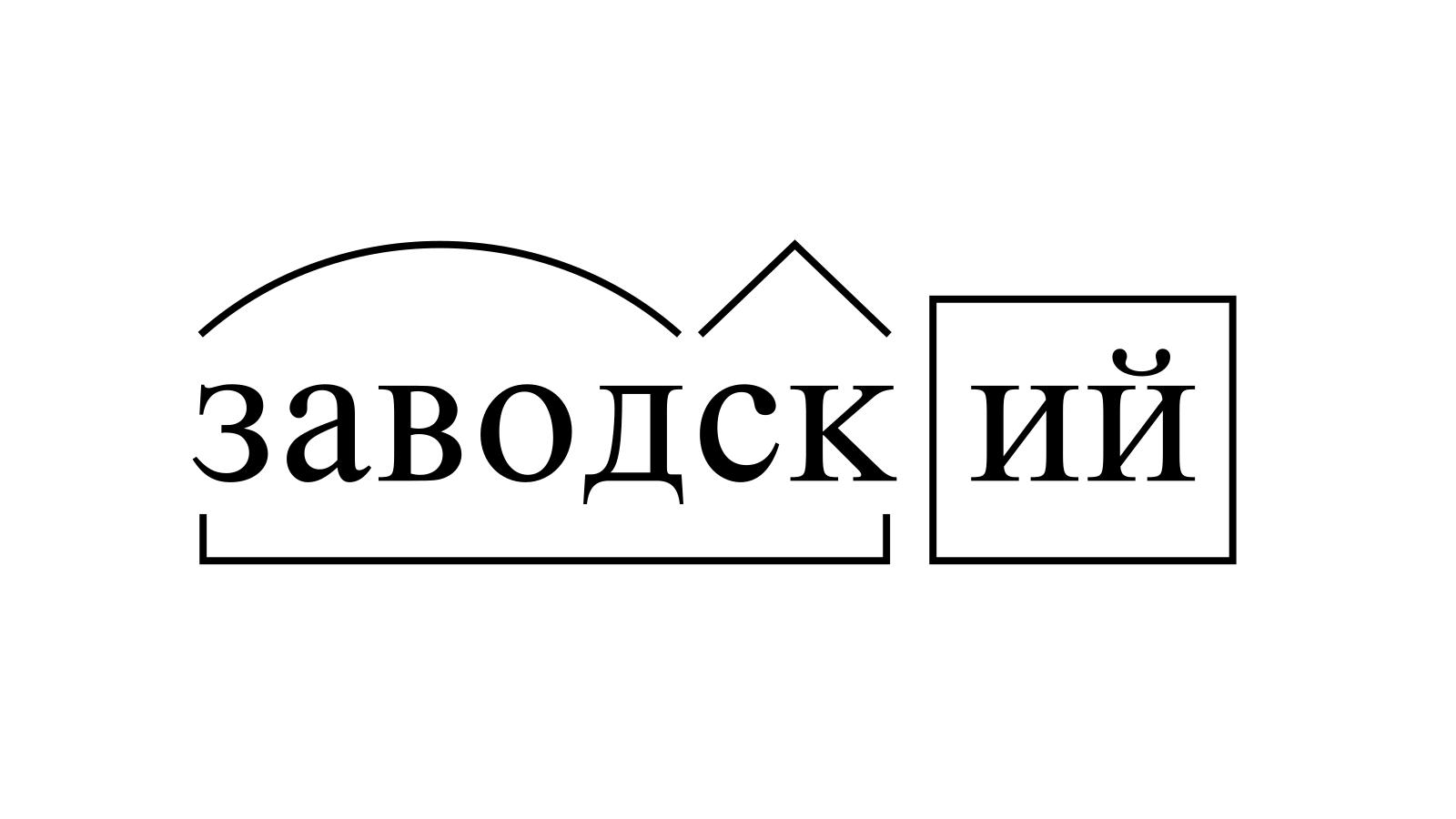 Разбор слова «заводский» по составу