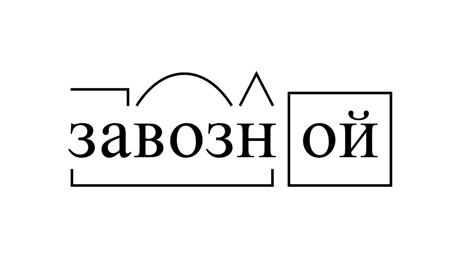 Разбор слова «завозной» по составу