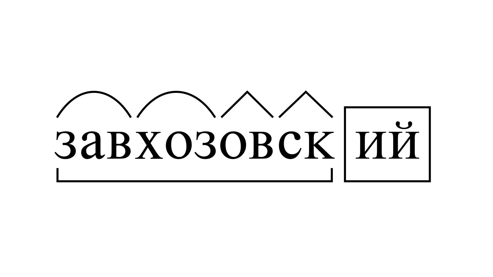 Разбор слова «завхозовский» по составу