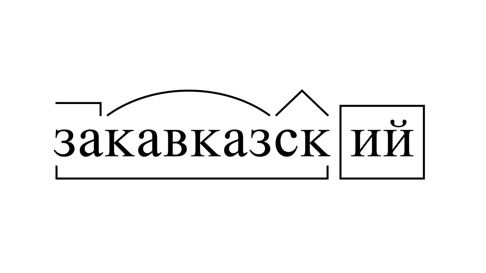Разбор слова «закавказский» по составу