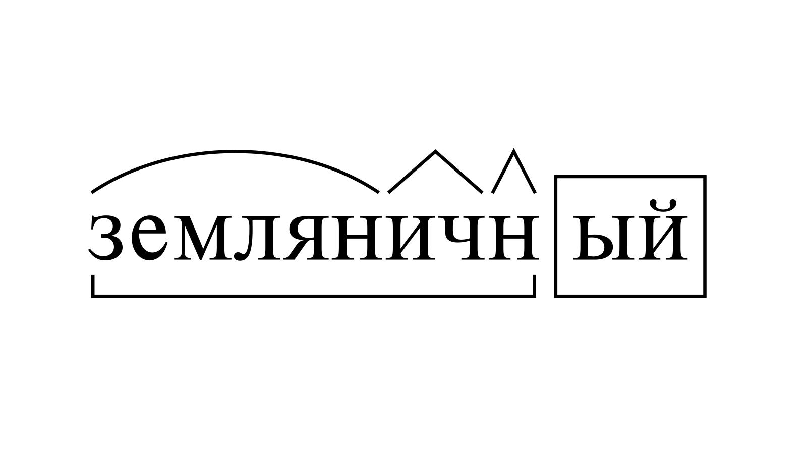 Разбор слова «земляничный» по составу