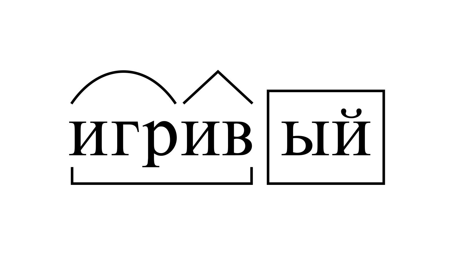 Разбор слова «игривый» по составу