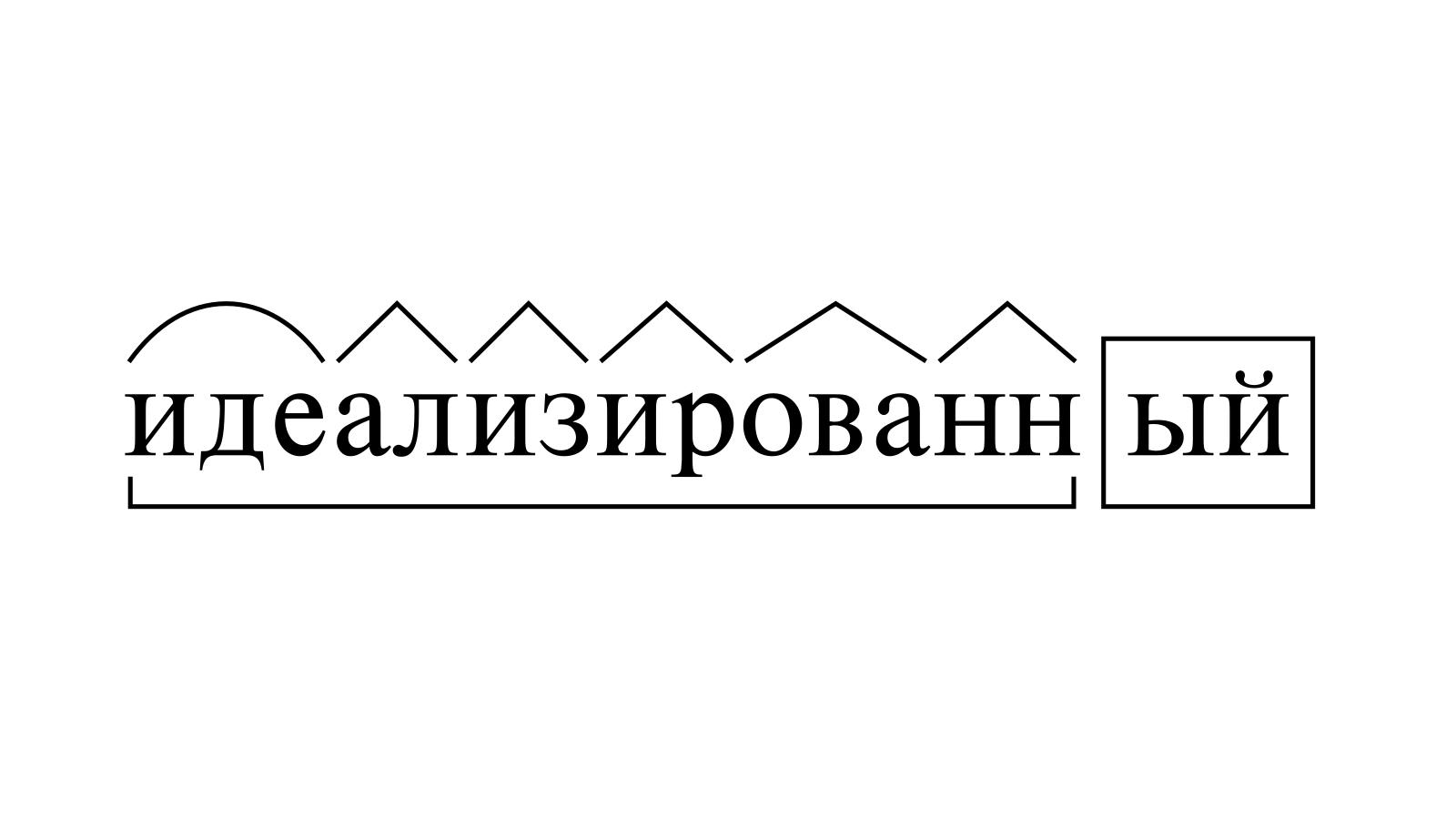 Разбор слова «идеализированный» по составу