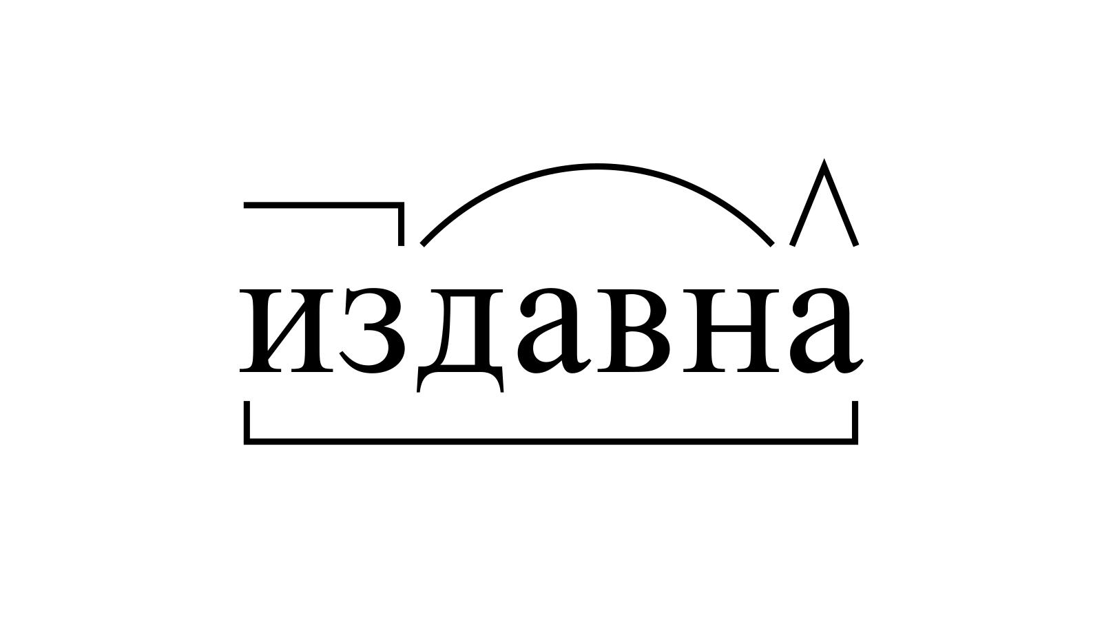 Разбор слова «издавна» по составу