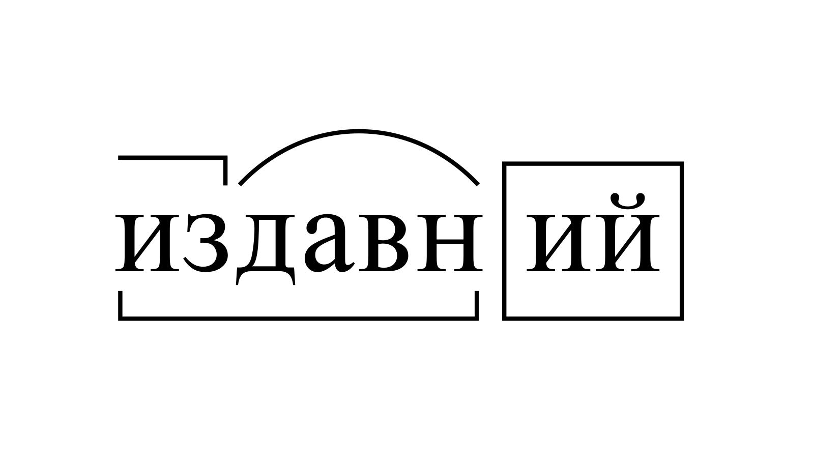Разбор слова «издавний» по составу