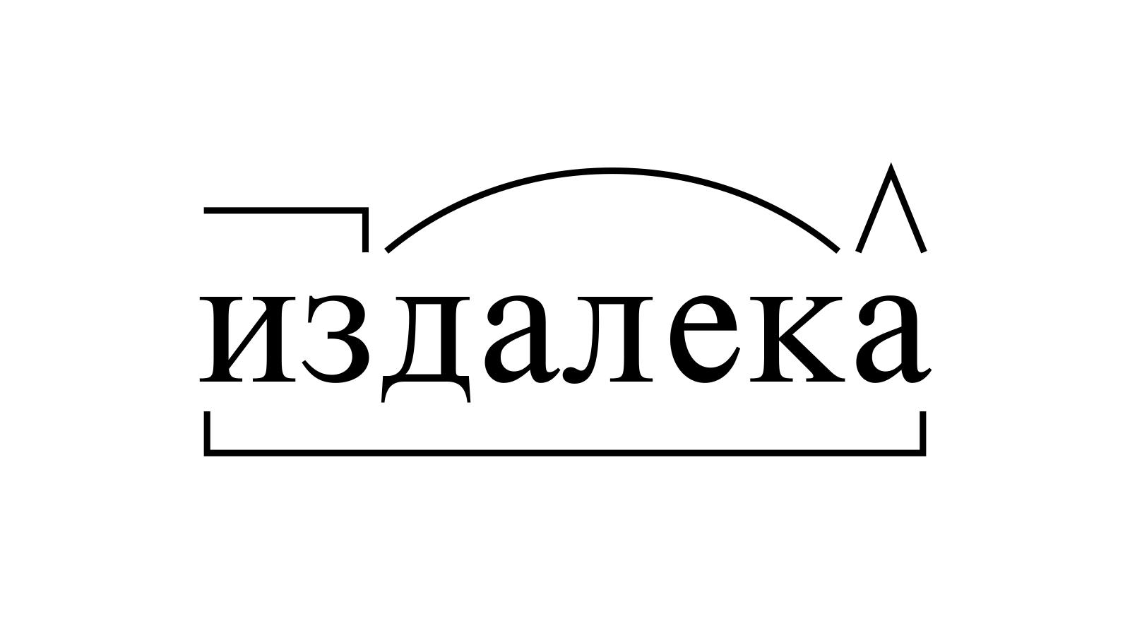 Разбор слова «издалека» по составу