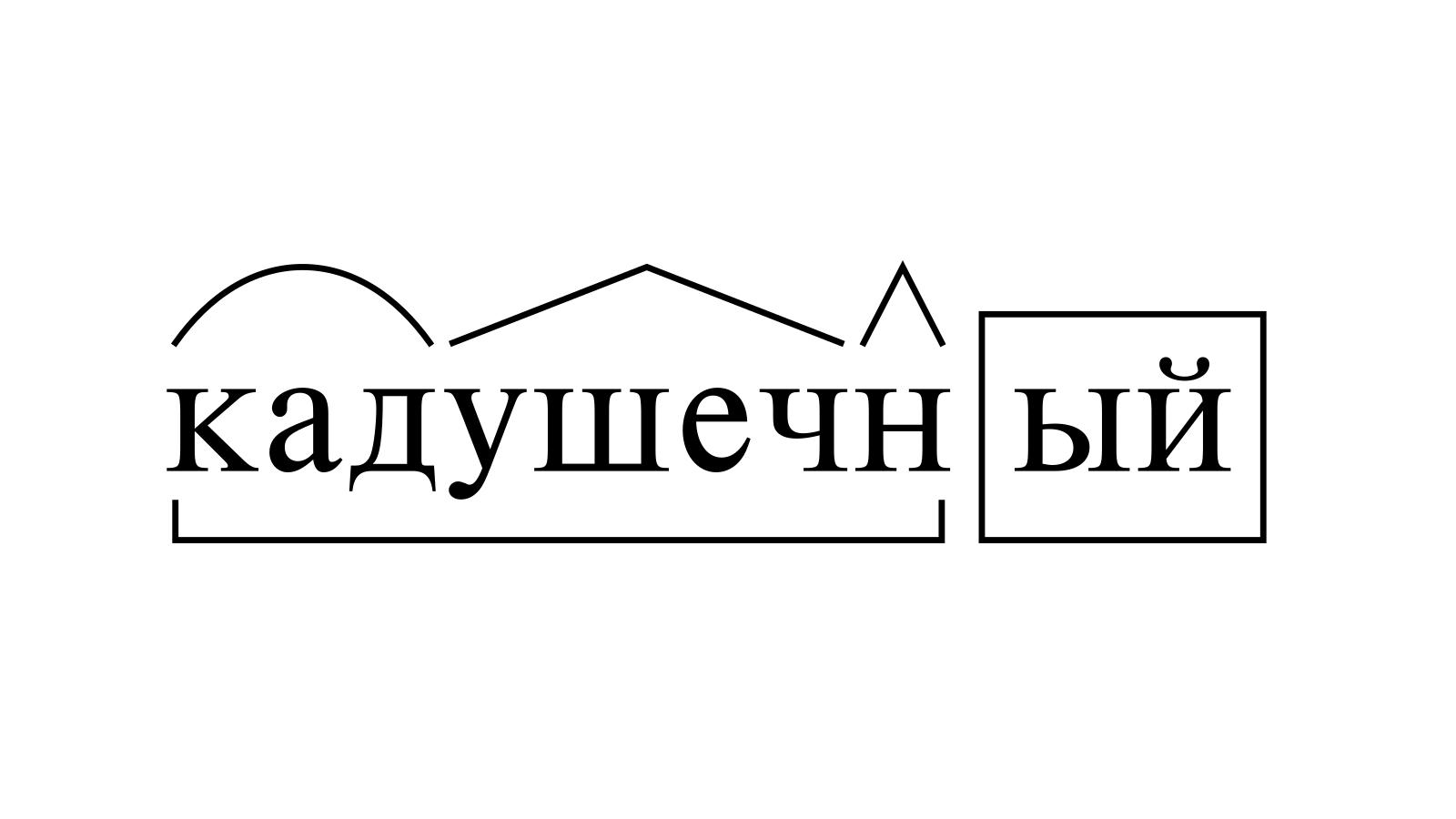 Разбор слова «кадушечный» по составу