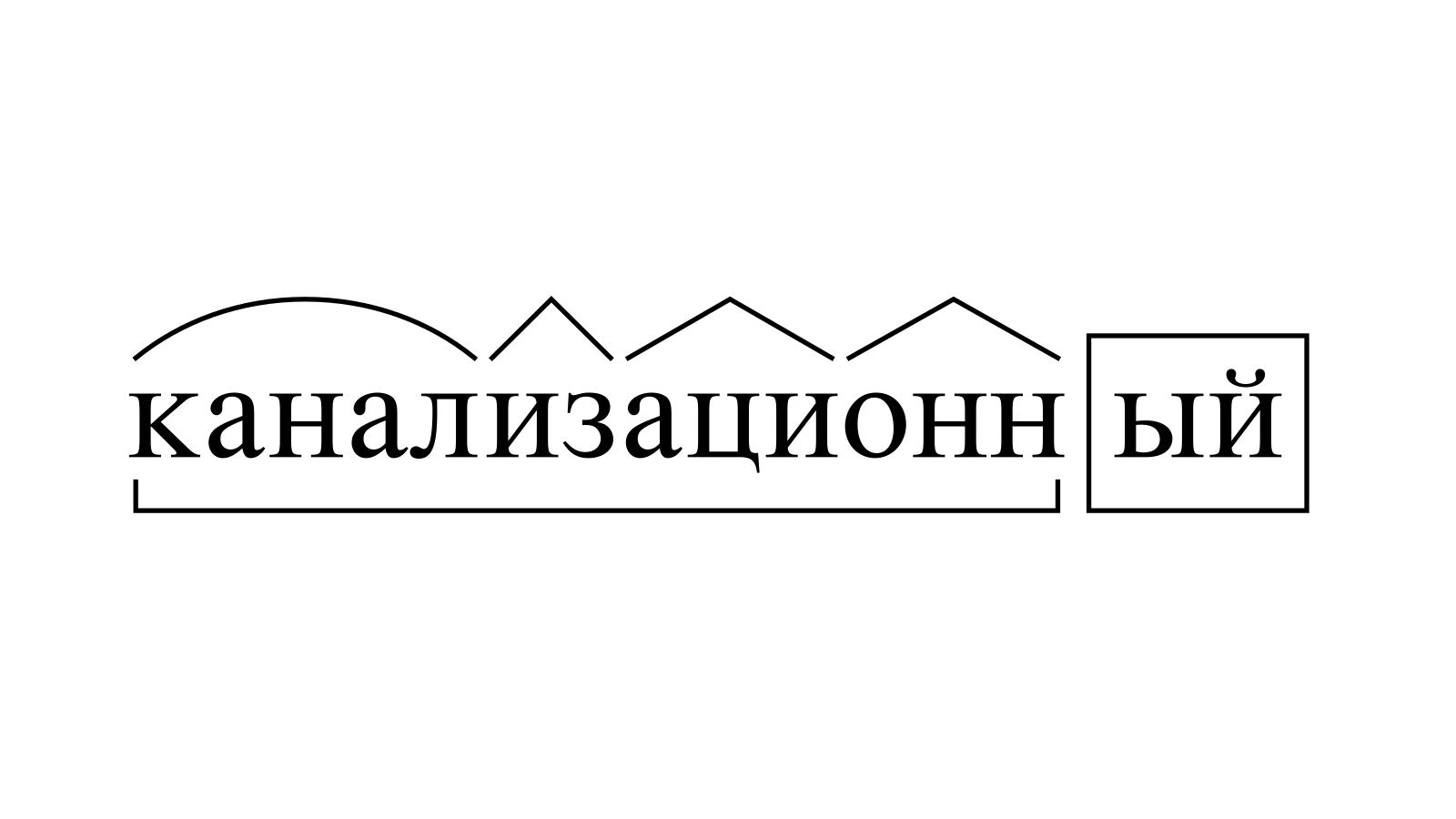 Разбор слова «канализационный» по составу