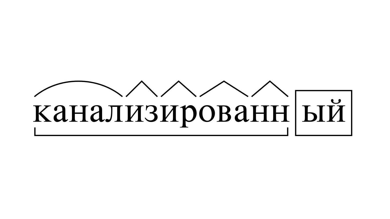 Разбор слова «канализированный» по составу