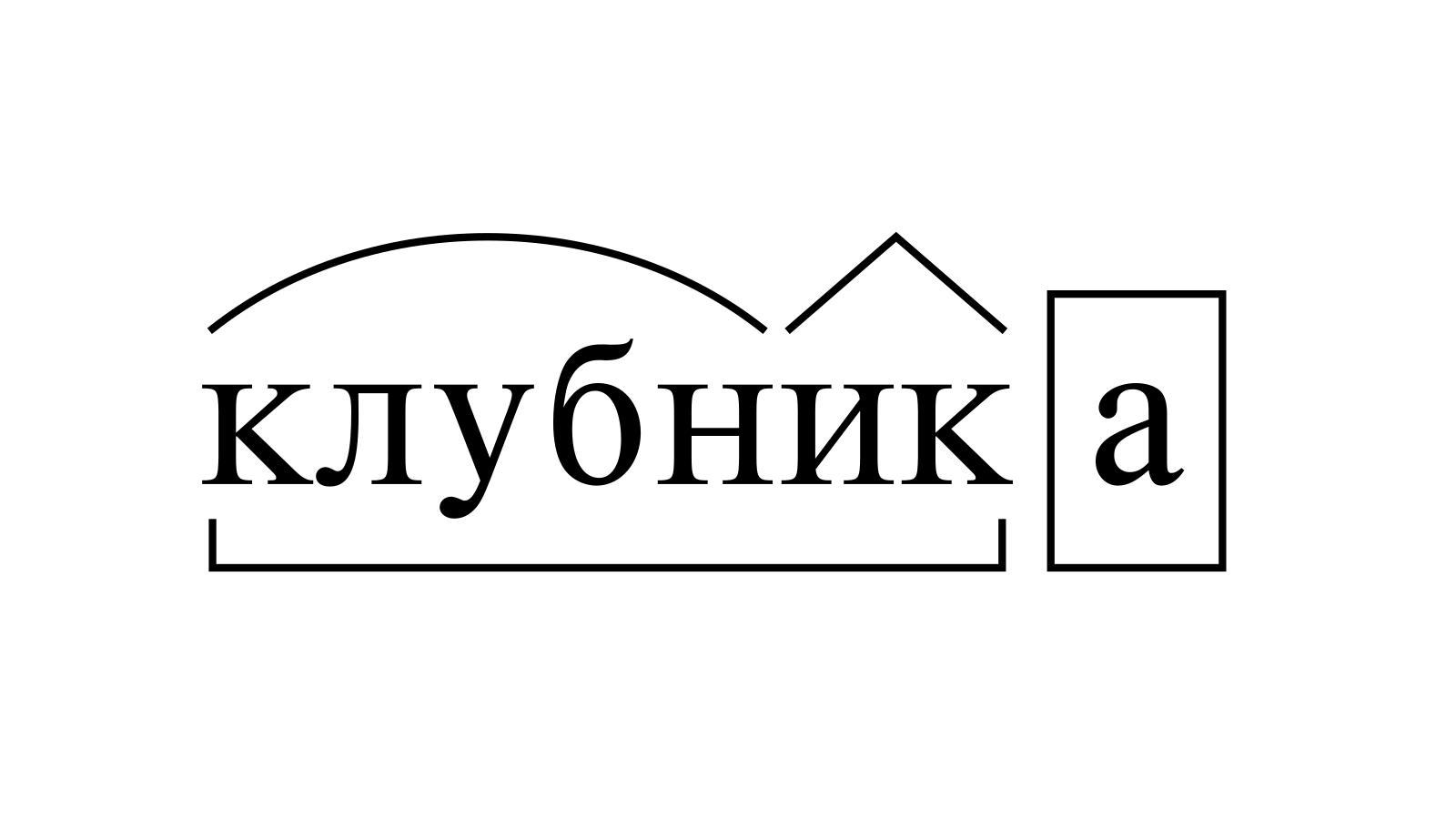 Разбор слова «клубника» по составу
