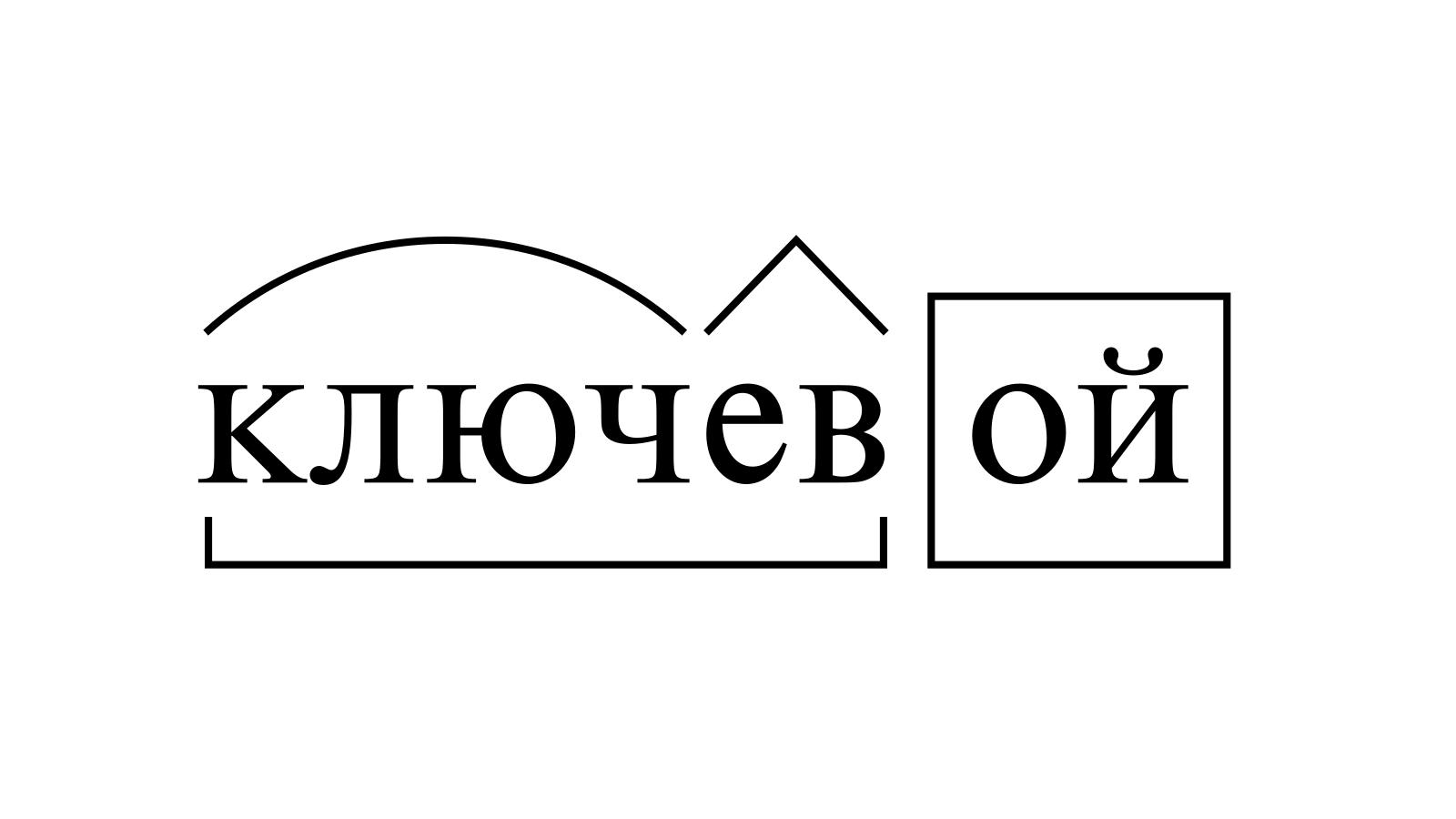 Разбор слова «ключевой» по составу