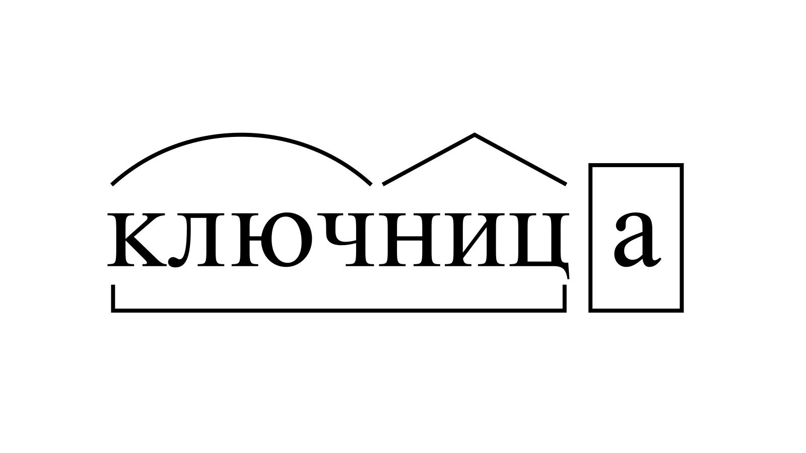 Разбор слова «ключница» по составу
