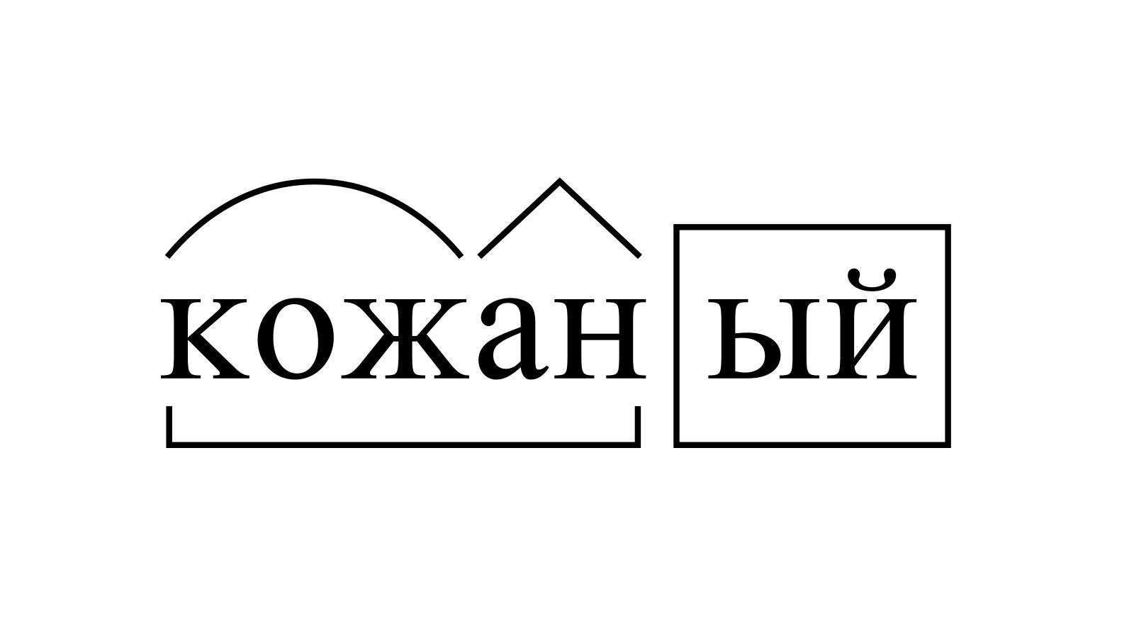 Разбор слова «кожаный» по составу