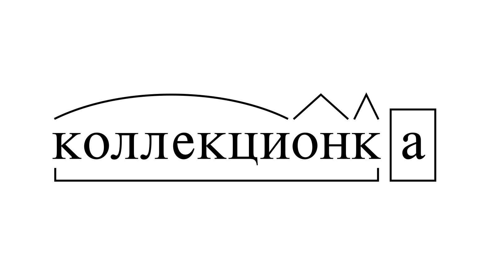 Разбор слова «коллекционка» по составу