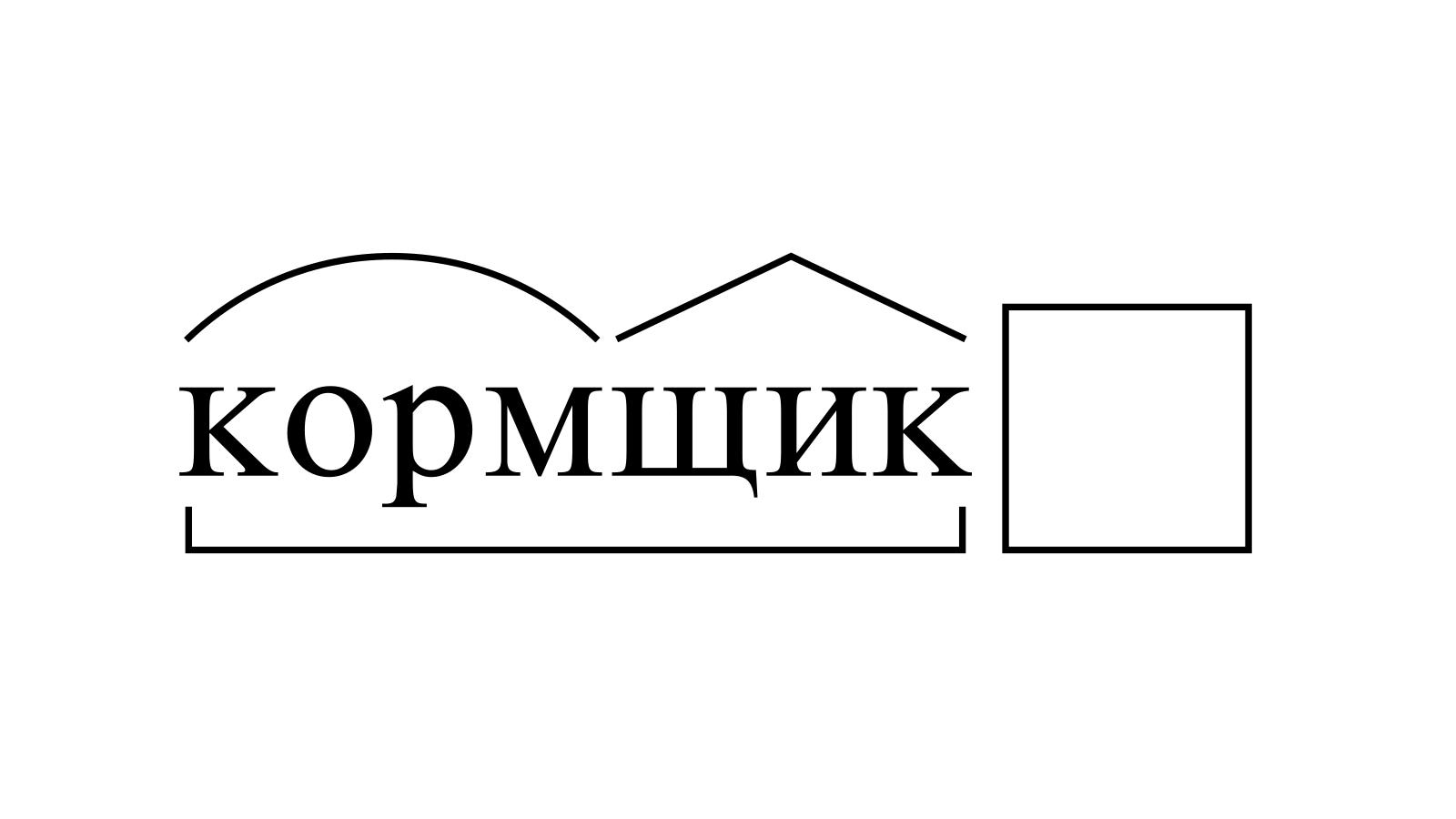 Разбор слова «кормщик» по составу
