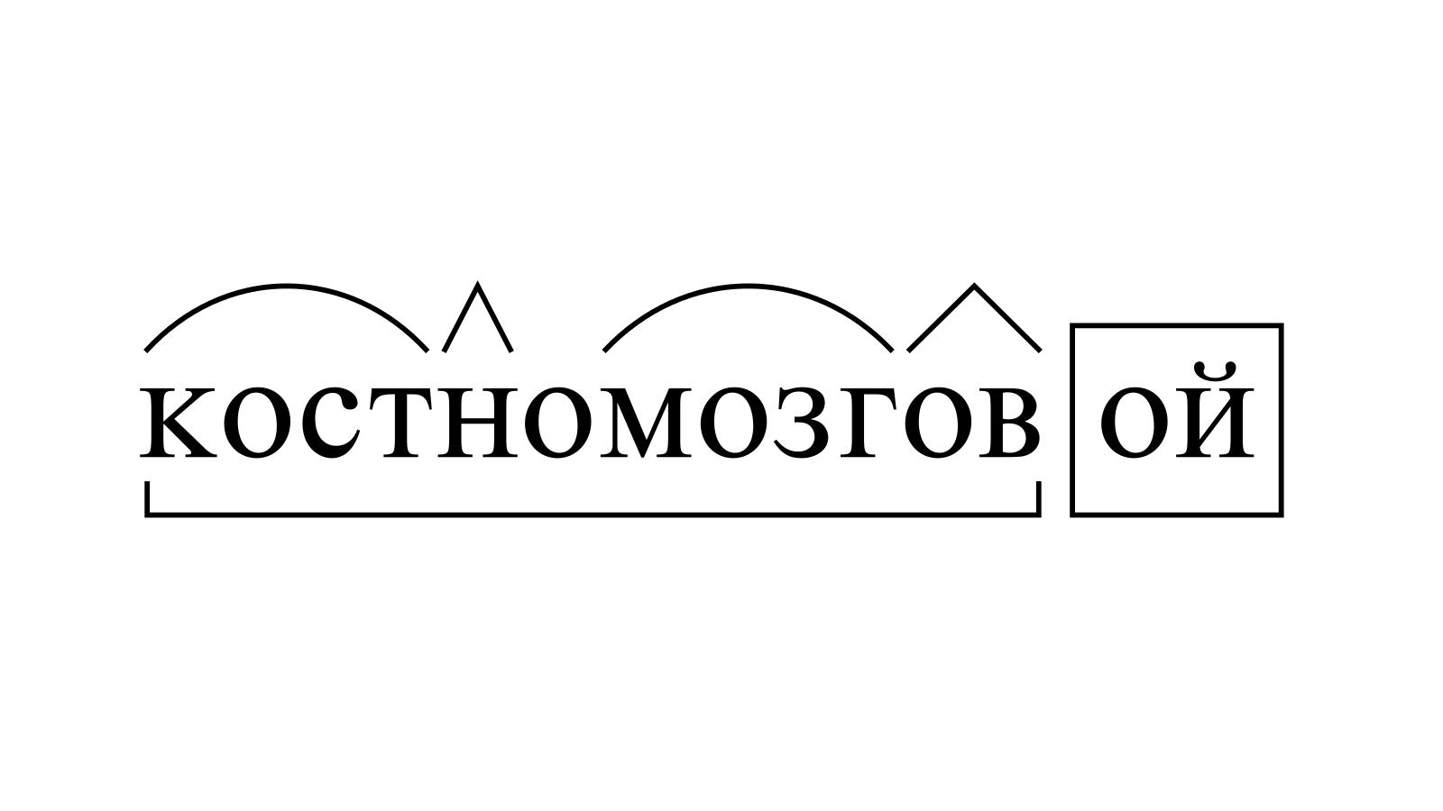 Разбор слова «костномозговой» по составу