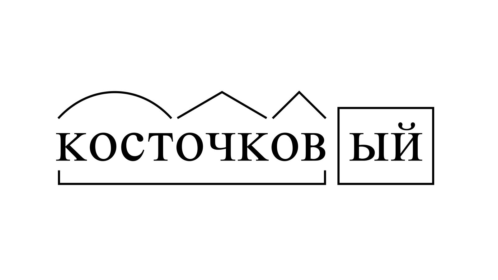 Разбор слова «косточковый» по составу