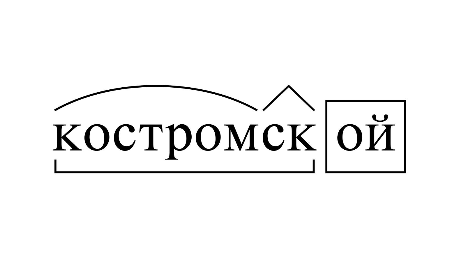 Разбор слова «костромской» по составу