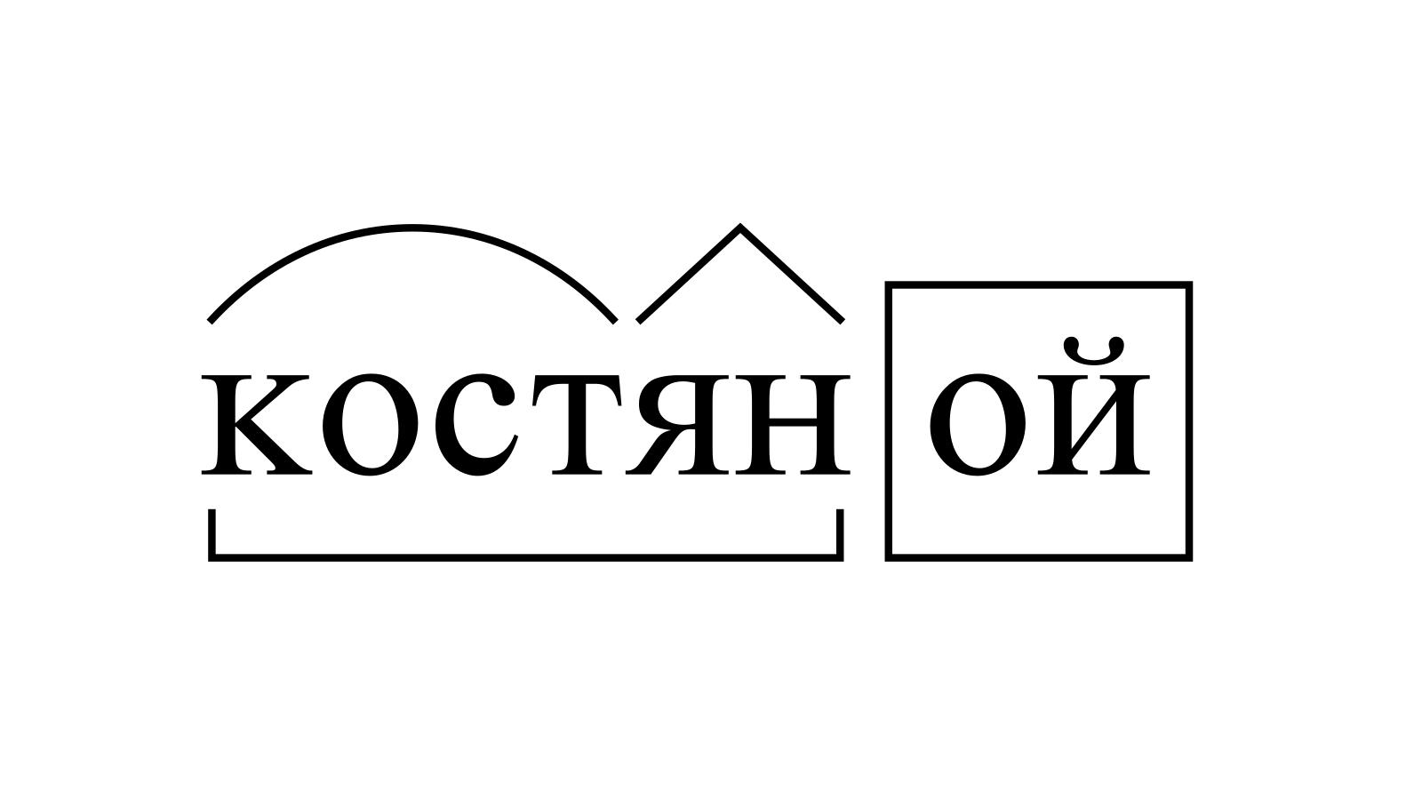 Разбор слова «костяной» по составу