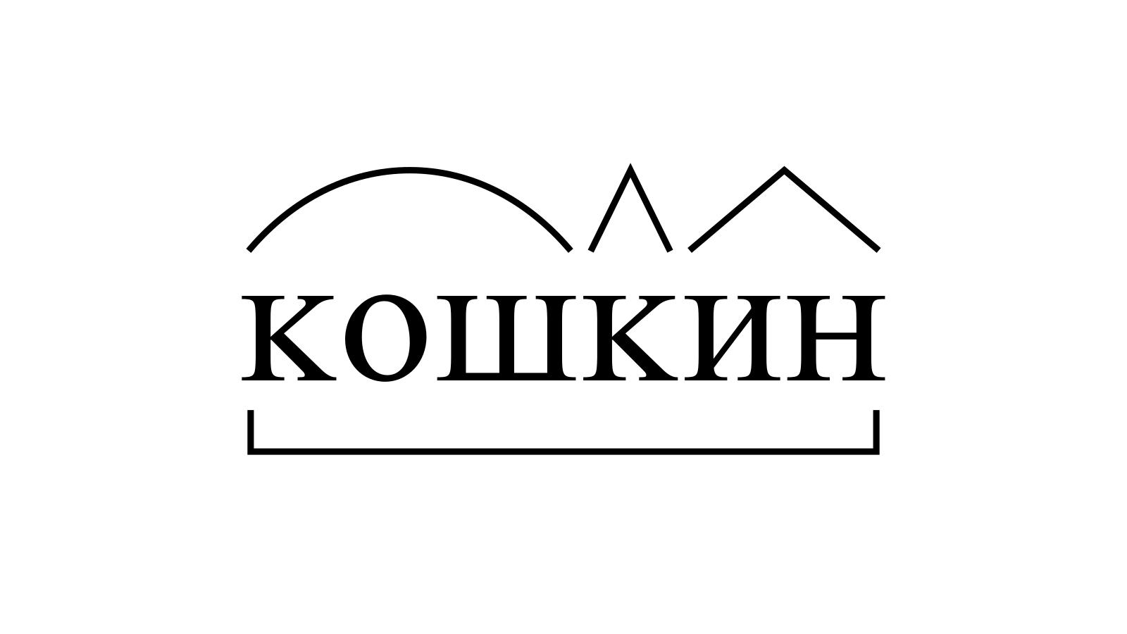 Разбор слова «кошкин» по составу