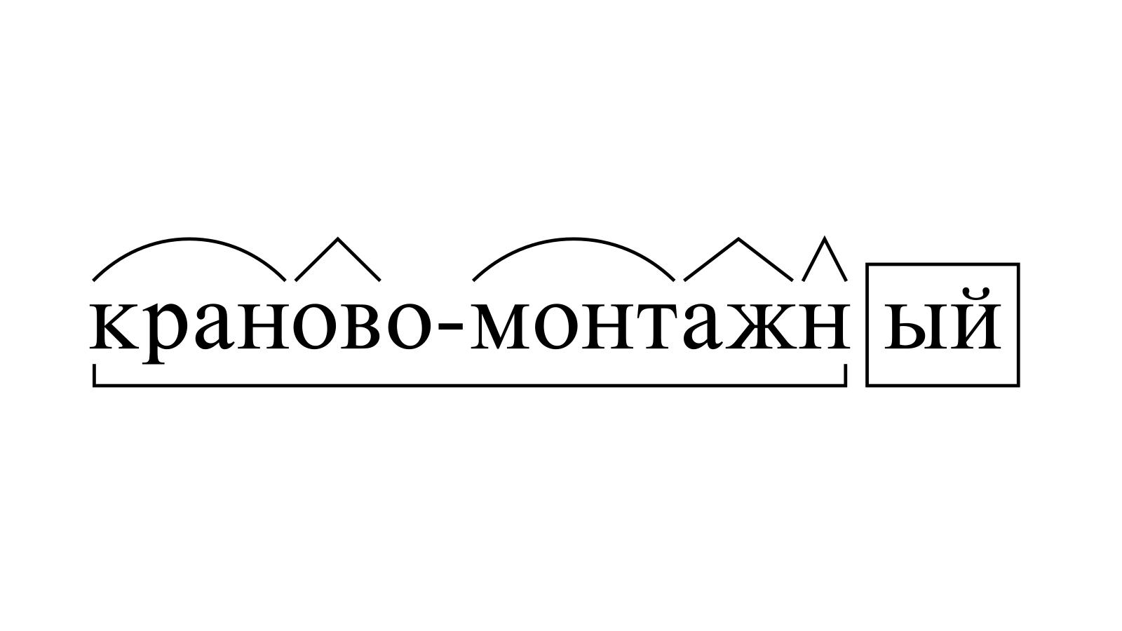 Разбор слова «краново-монтажный» по составу