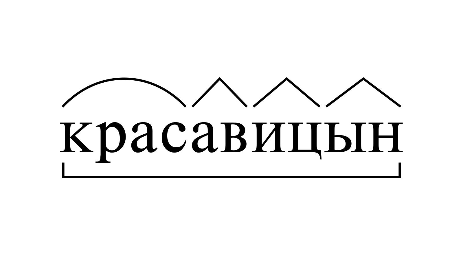 Разбор слова «красавицын» по составу