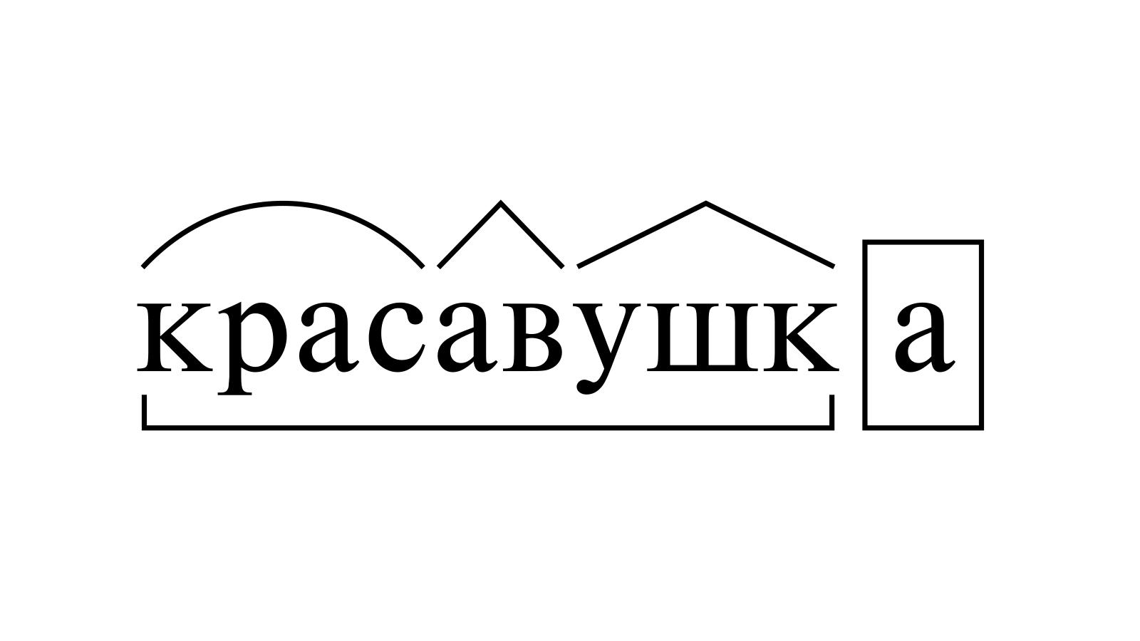 Разбор слова «красавушка» по составу