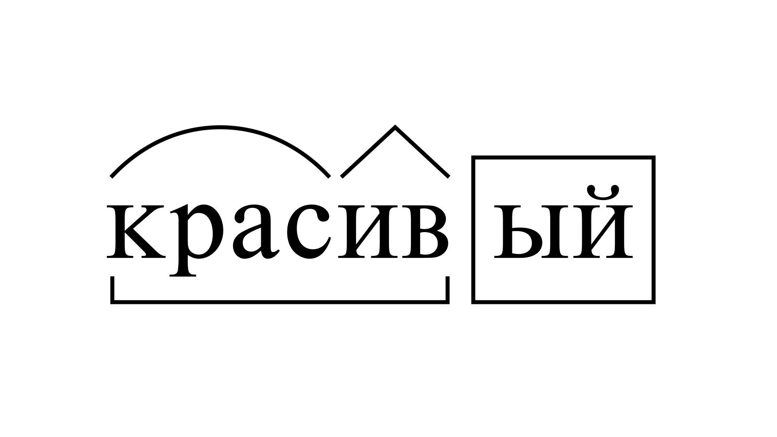 Разбор слова «красивый» по составу