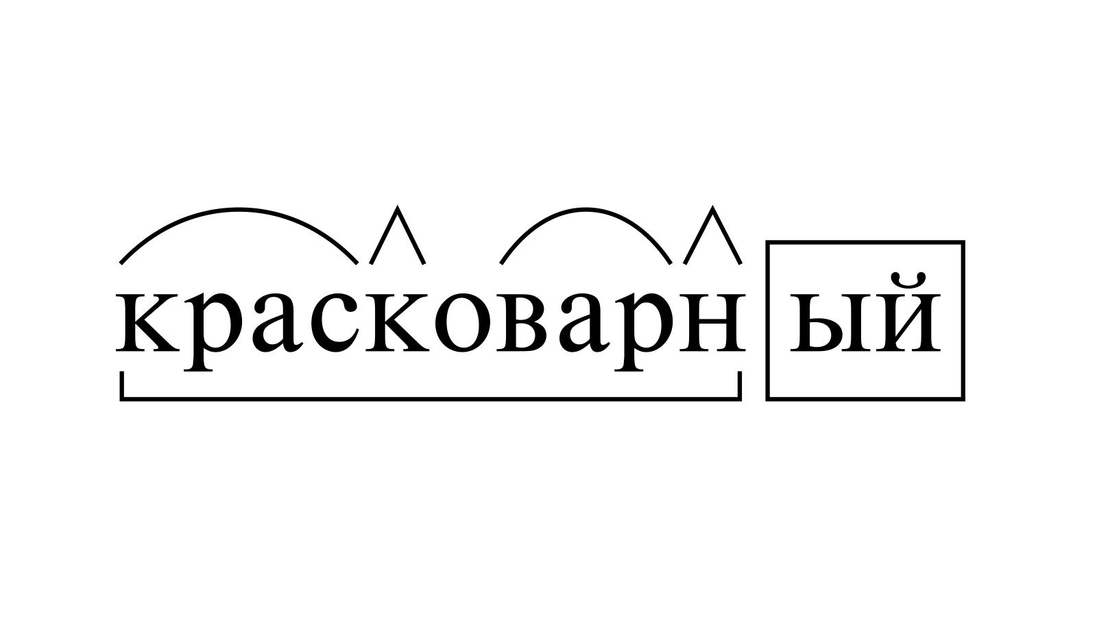 Разбор слова «красковарный» по составу
