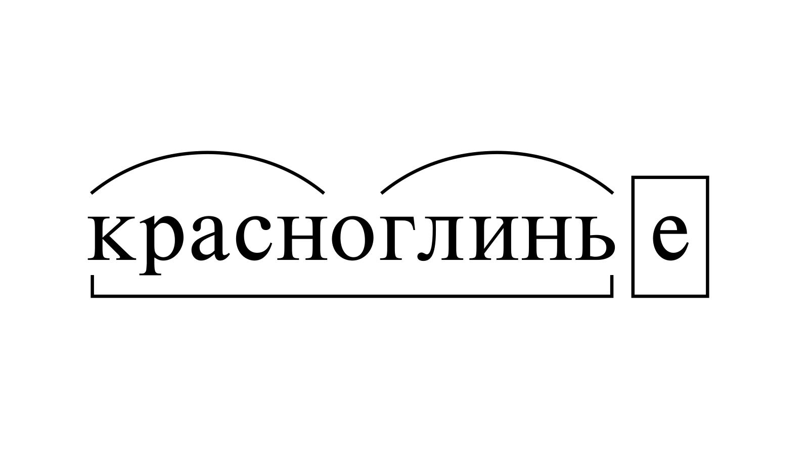 Разбор слова «красноглинье» по составу