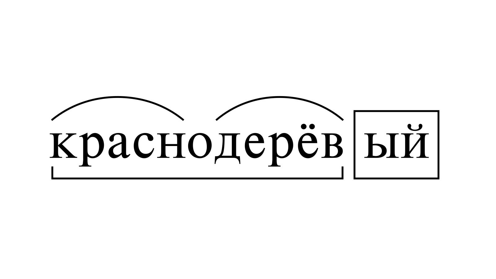 Разбор слова «краснодерёвый» по составу