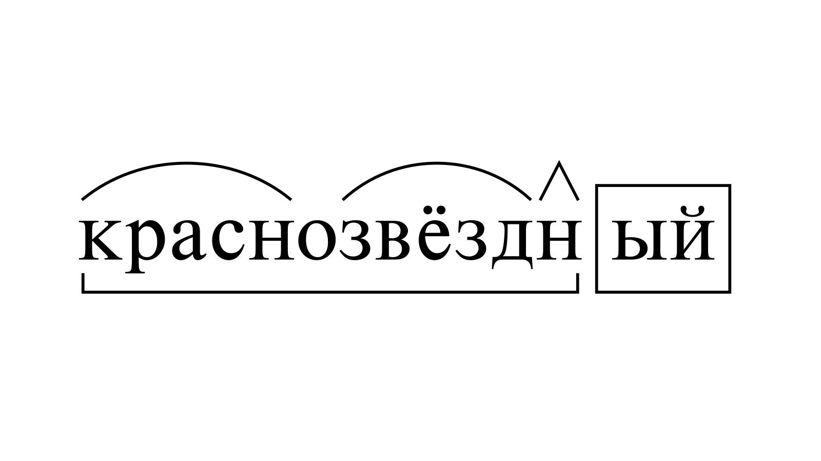 Разбор слова «краснозвёздный» по составу