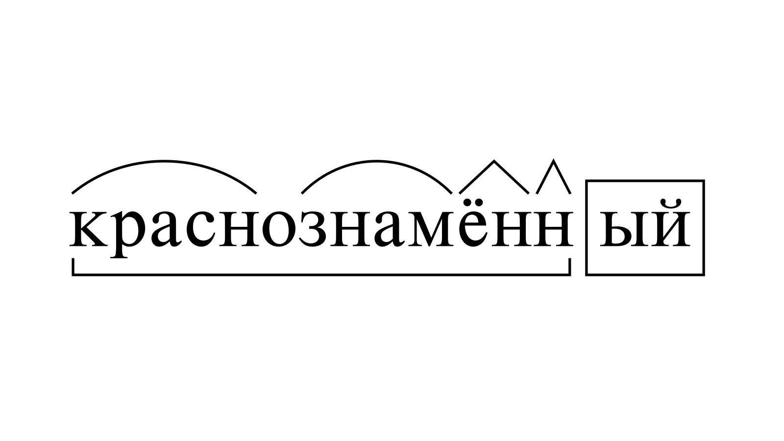 Разбор слова «краснознамённый» по составу