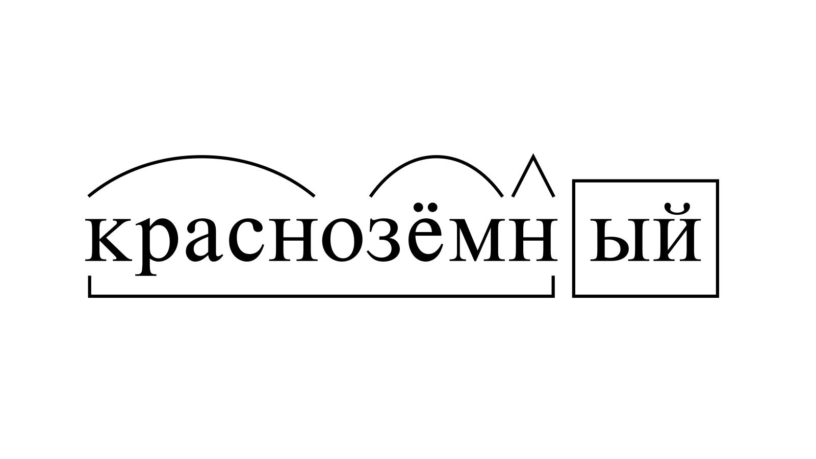Разбор слова «краснозёмный» по составу