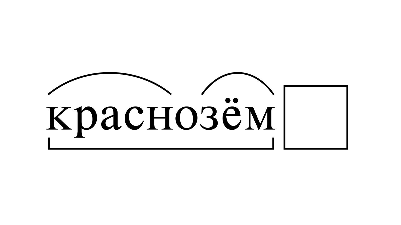 Разбор слова «краснозём» по составу