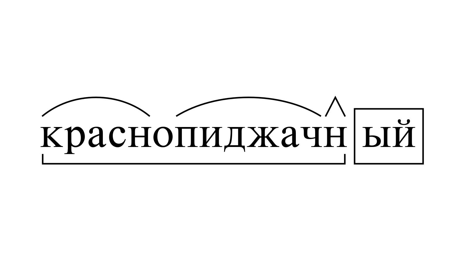 Разбор слова «краснопиджачный» по составу