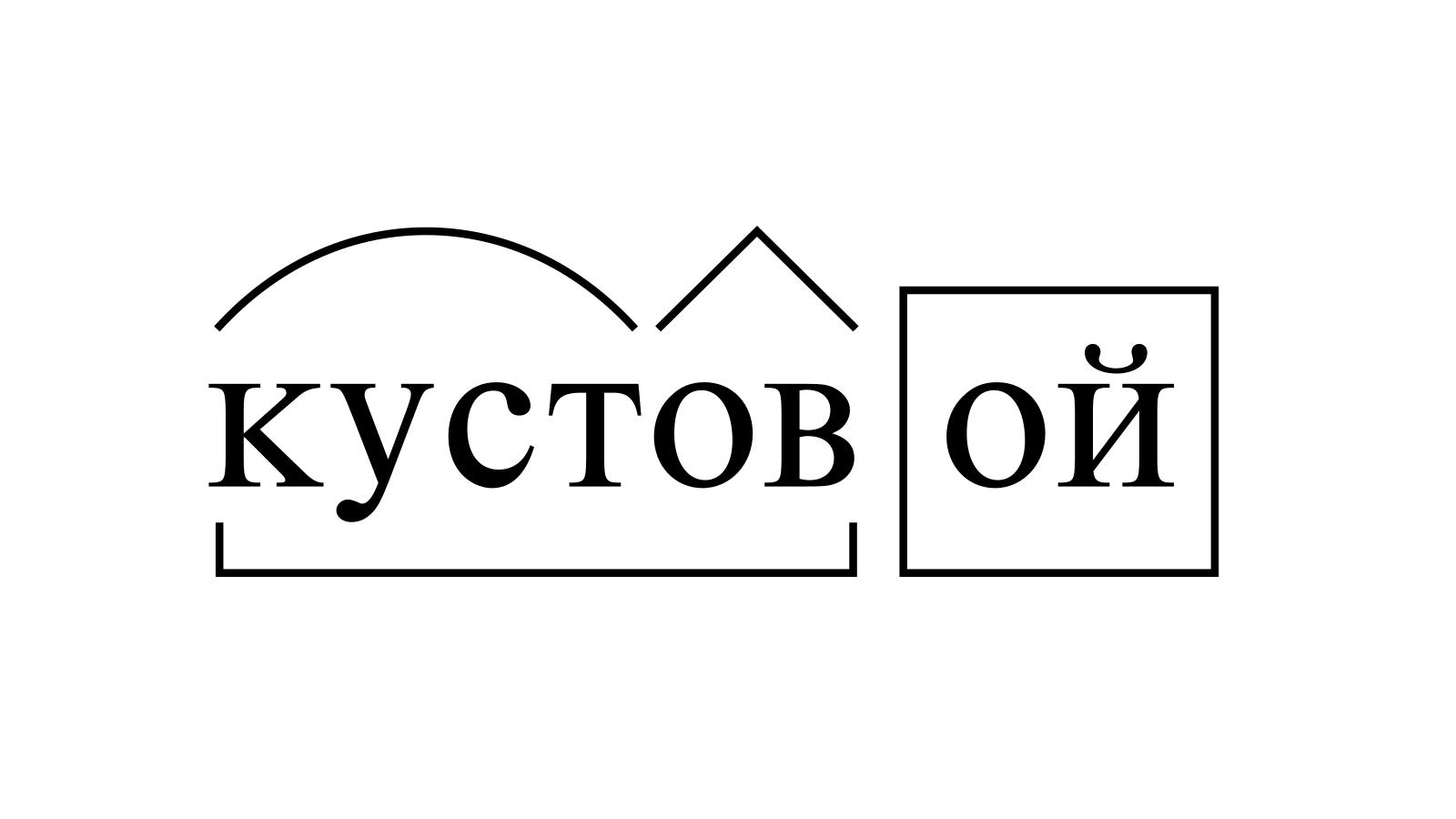 Разбор слова «кустовой» по составу