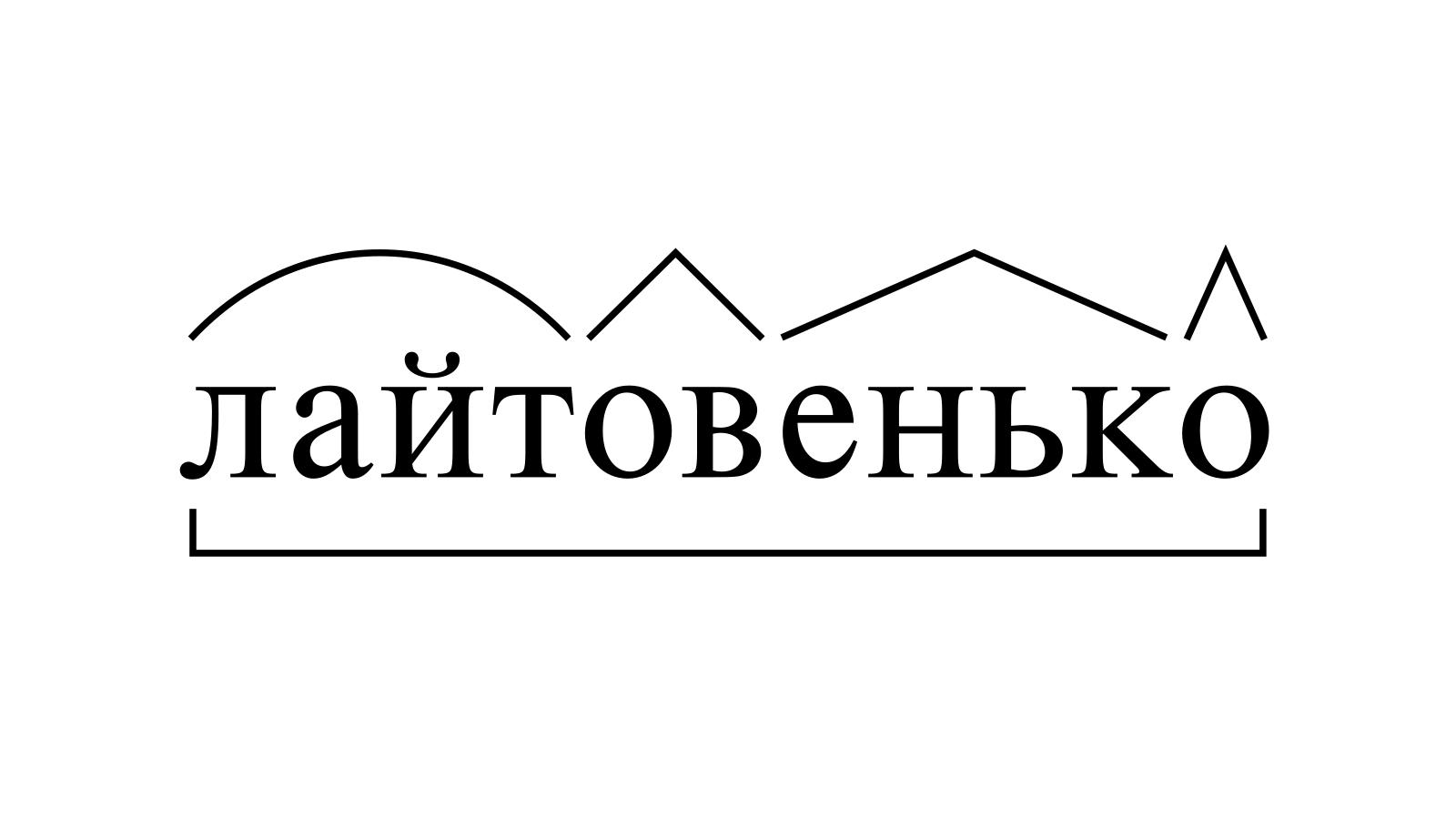 Разбор слова «лайтовенько» по составу