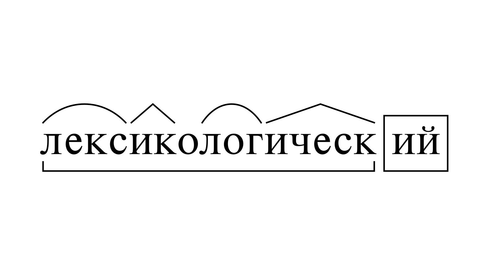 Разбор слова «лексикологический» по составу