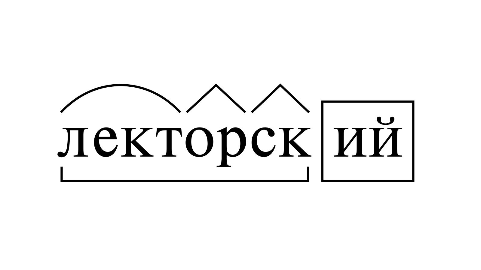 Разбор слова «лекторский» по составу