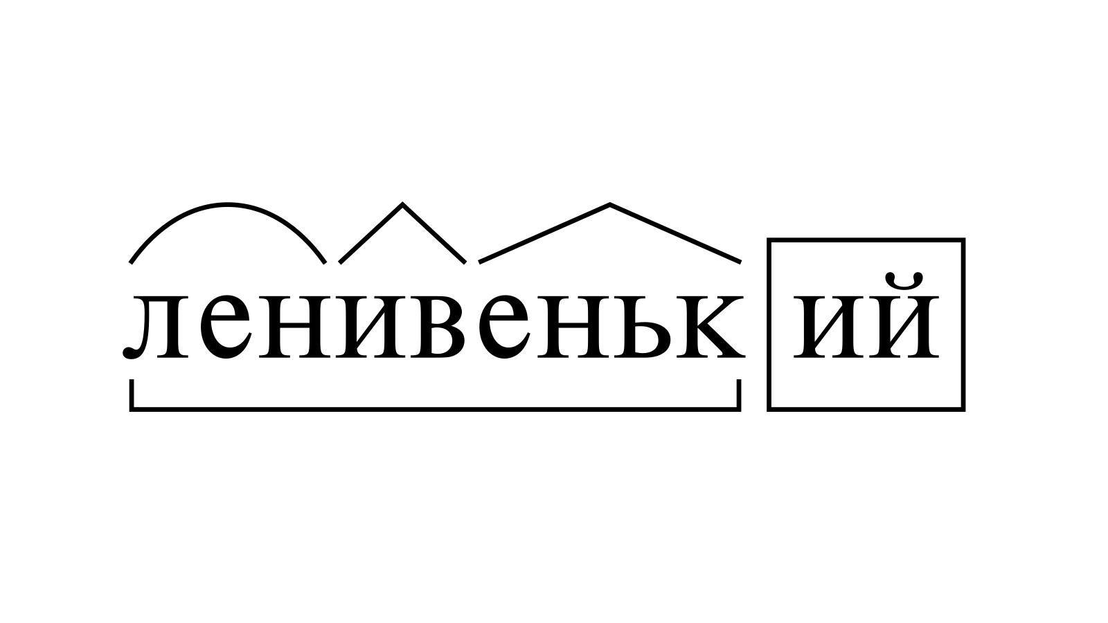 Разбор слова «ленивенький» по составу