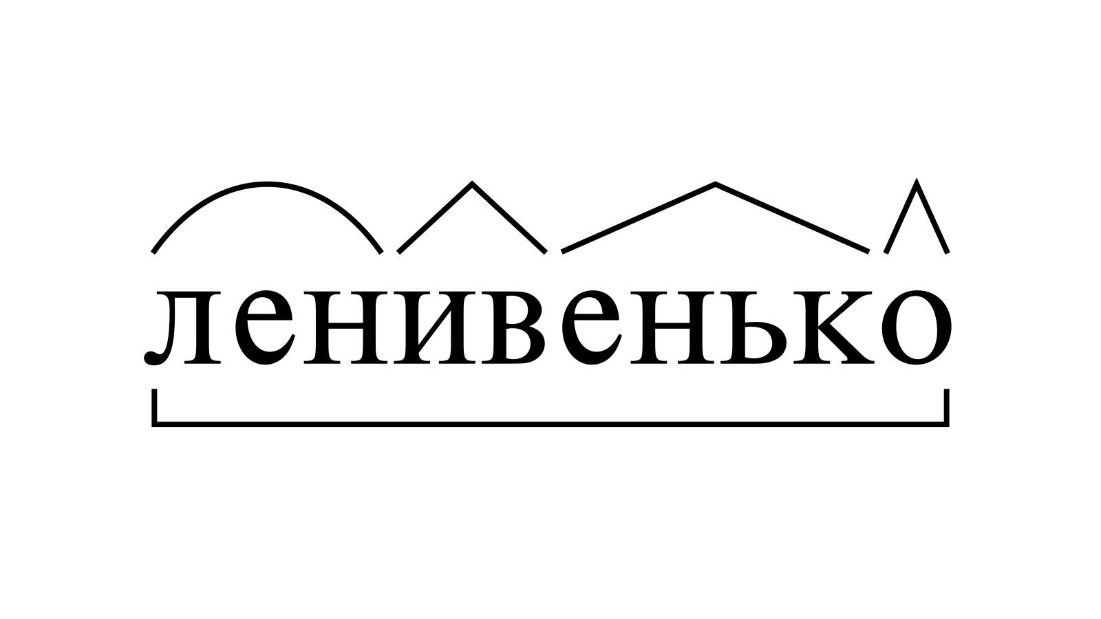 Разбор слова «ленивенько» по составу
