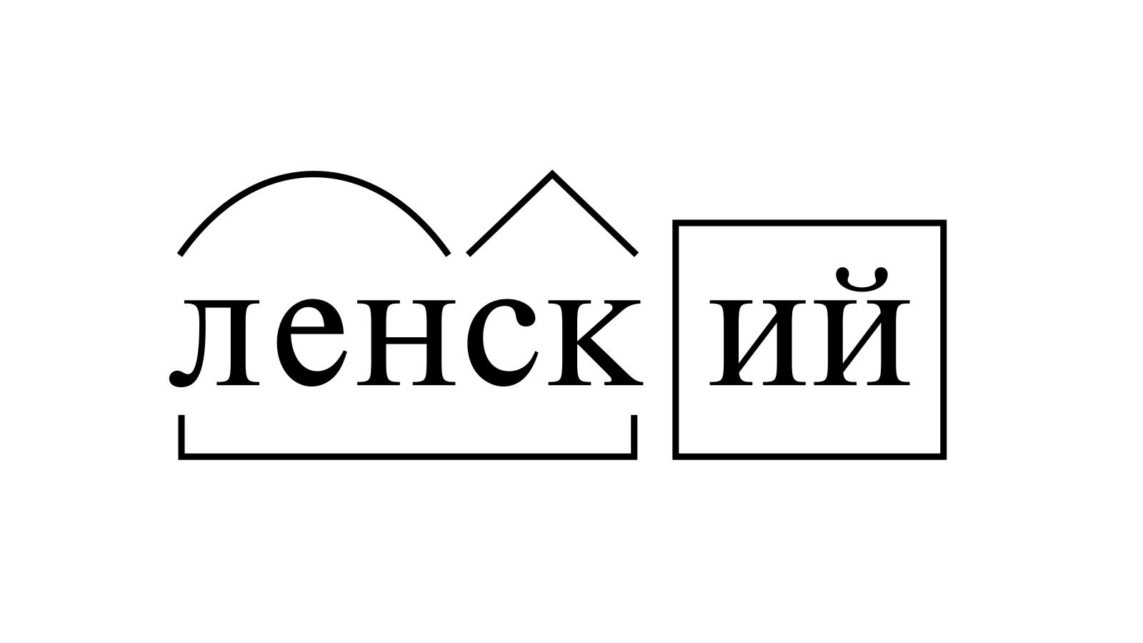 Разбор слова «ленский» по составу