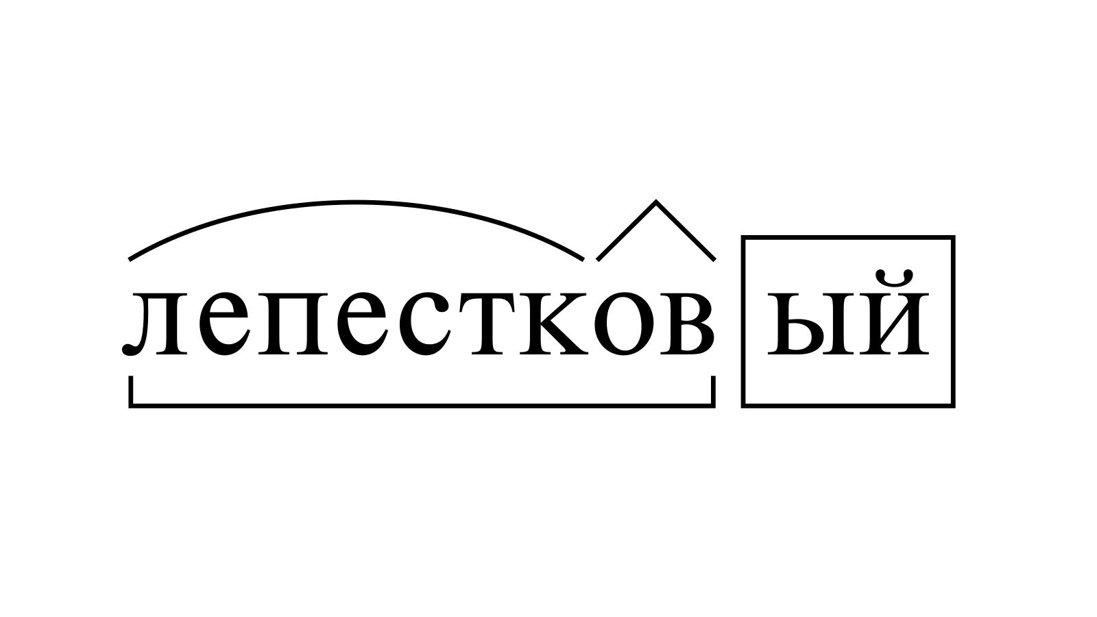 Разбор слова «лепестковый» по составу