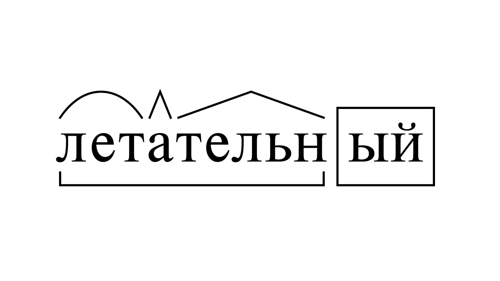 Разбор слова «летательный» по составу