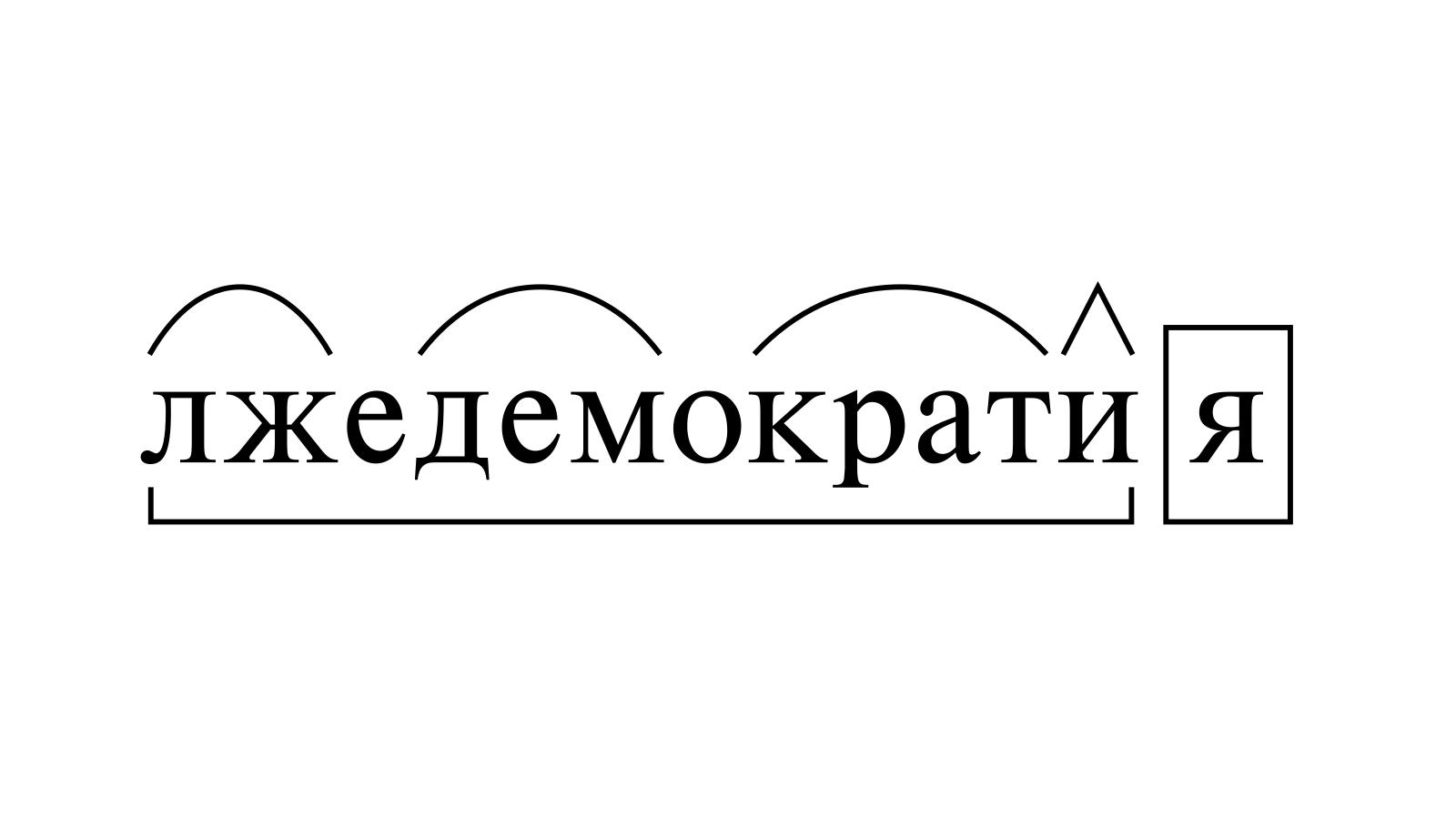 Разбор слова «лжедемократия» по составу